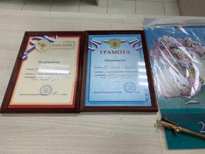 Награды и грамоты для участников