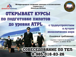 Курсы по подготовке пилотов до уровня ATPL и операторов БПЛА